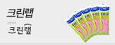 크린랩 고무장갑 5개 5900원 무배_premium banner_10_쇼핑여행공연_/deal/adeal/1104973