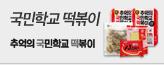 ★국민학교 떡볶이 대박특가+ 증정★_premium banner_9_쇼핑여행공연_/deal/adeal/1102941