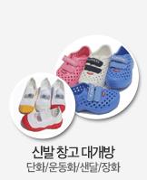 동대문 도매물류창고 대개방_today banner_2_/deal/adeal/1101385