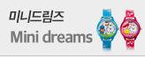 [롯데백화점]미니드림스 아동 시계_premium banner_2_쇼핑여행공연_/deal/adeal/1113069