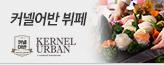커넬어반 뷔페_premium banner_1_서울경기_/deal/adeal/1101595