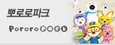 뽀로로파크_premium banner_2_서울경기_/deal/adeal/1039897