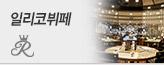 일리코뷔페_premium banner_4_서울경기_/deal/adeal/1064927