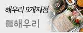 해우리 9개지점_premium banner_5_서울경기_/deal/adeal/1058086