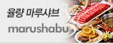 율량 마루샤브_premium banner_3_지역_/deal/adeal/1028518
