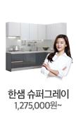 한샘 슈퍼그레이 1,275,000원~