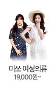 미쏘 여성의류 19,000원~