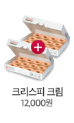 크리스피크림 12,000원~