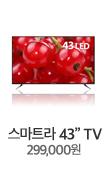 스마트라 43형 TV 299,000원