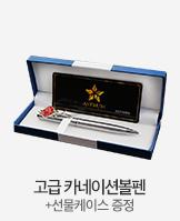 고급 카네이션볼펜 +선물케이스 증정_today banner_6_/deal/adeal/1064407