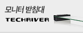 [핵딜]테크리버 올인원 모니터받침대_premium banner_4_쇼핑여행공연_1125719