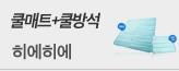 땡처리★ 히에히에 쿨매트+쿨방석_premium banner_10_쇼핑여행공연_/deal/adeal/1151841