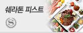 쉐라톤피스트_premium banner_3_서울경기_1027993