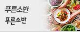푸른소반_premium banner_4_서울경기_1114114