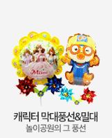 캐릭터완구! 캐릭터막대풍선&밀대_today banner_1_/deal/adeal/1151545