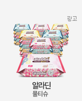 알라딘 물티슈 _today banner_3_/deal/adeal/996769