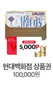 현대백화점 상품권 10,0000원