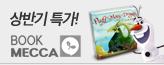북메카_premium banner_3_쇼핑여행공연_/deal/adeal/1157250