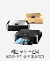 미친특가! 캐논포토프린터 189,000원_today banner_2_/deal/adeal/1108115