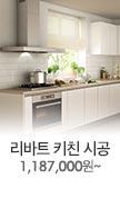 리바트 키친 시공 1,187,000원~