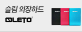 레토 슬림 외장하드 L2SU 모음_premium banner_4_쇼핑여행공연_/deal/adeal/1058130