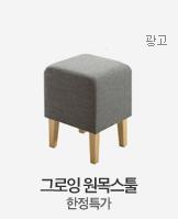 그로잉 원목스툴 한정특가 29,900원!_today banner_4_/deal/adeal/1022234