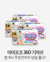마미포코 360 기저귀_today banner_6_/deal/adeal/731246