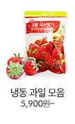 냉동 과일 모음 5,900원~