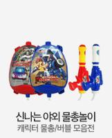 물놀이! 캐릭터 배낭물총 39종+버블_today banner_3_/deal/adeal/1163997