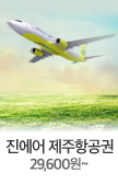 진에어 제주 항공권 29,600원~
