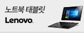 레노버 2in1 PC Miix 310_premium banner_3_쇼핑여행공연_/deal/adeal/1174754