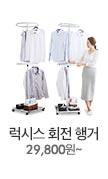 럭시스 회전 행거 29,800원~