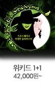위키드 1+1 42,000원~