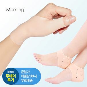 [투데이특가] 실리콘 손목/발 보호대
