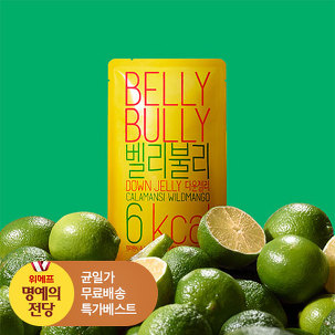 [명예의전당] 6Kcal 벨리불리 젤리