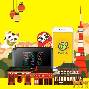 [한정특가] 일본 포켓 와이파이 말톡