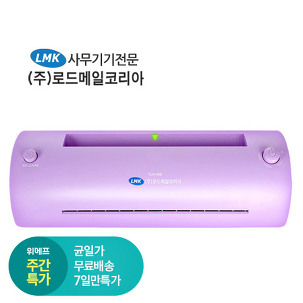 [주간특가] A4코팅기 TLH-246 사은품