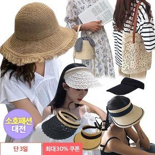 [소호패션대전] 모자 라탄가방+30%