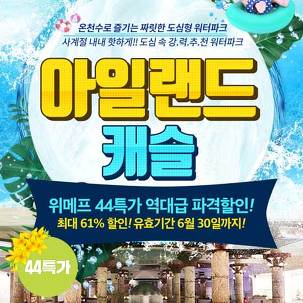 [오늘마감] 아일랜드 캐슬 1인권~6월