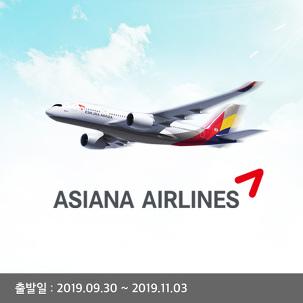 [전국] 아시아나 제주도 항공권