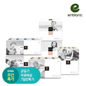 [주간특가] 앙블랑 아기기저귀 3팩