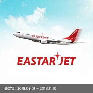 [김포出] 이스타 2박3일 왕복항공권