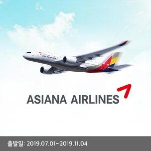 [지방] 아시아나 제주도 할인항공권