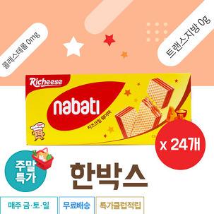 [주말특가] 나바티웨하스1박스(24개)