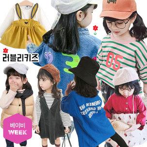 [베이비위크] 러블리키즈 봄 아동복