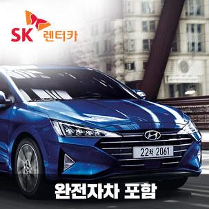 [제주] SK렌트카 완전자차 ~08.31