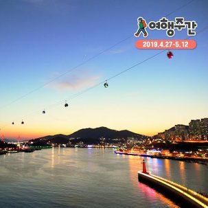 [서울出] 여수밤바다+남해바다1박