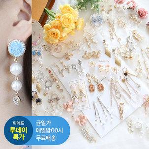 [투데이특가] 여주인공 귀걸이 모음