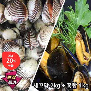 [반값특가] 새꼬막 2kg + 홍합 1kg