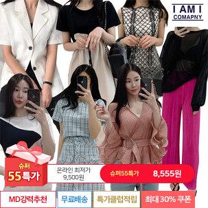 [슈퍼55특가] 아이엠아이 역대급~30%
